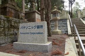 Panasonic Corporate Plot, Oku-no-in Cemetery, Koya-san